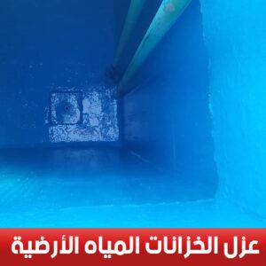 عزل الخزانات المياه الأرضية